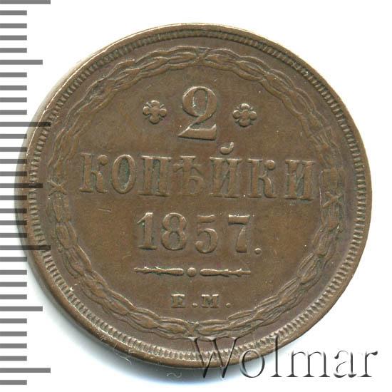 2 копейки 1857 г. ЕМ. Александр II.