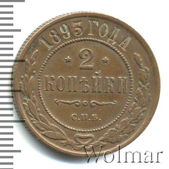 2 копейки 1893 г. СПБ. Александр III.
