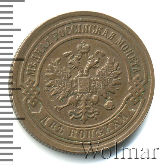 2 копейки 1893 г. СПБ. Александр III