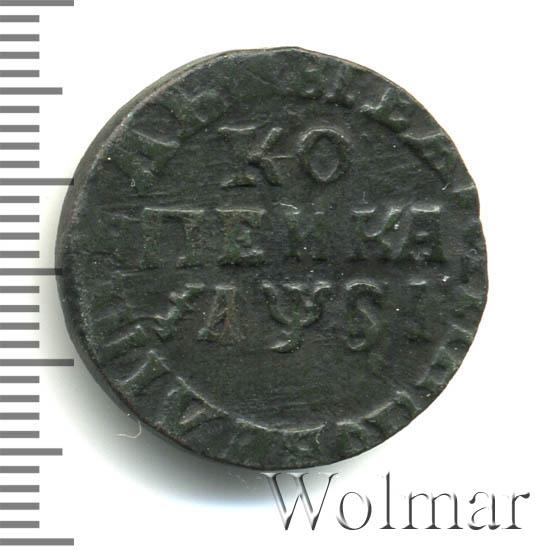1 копейка 1716 г. НД. Петр I. Обозначение монетного двора