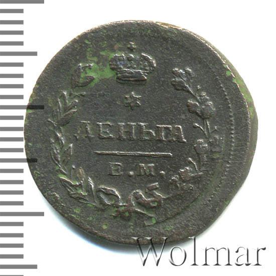 Деньга 1813 г. ЕМ НМ. Александр I. Буквы ЕМ НМ