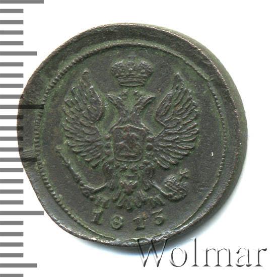 Деньга 1813 г. ЕМ НМ. Александр I Буквы ЕМ НМ
