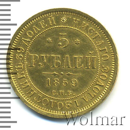 5 рублей 1859 г. СПБ ПФ. Александр II.