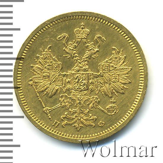 5 рублей 1859 г. СПБ ПФ. Александр II