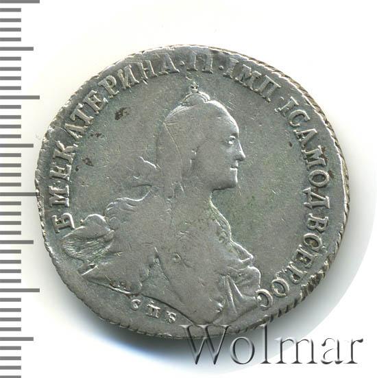 Полтина 1771 г. СПБ ЯЧ. Екатерина II.