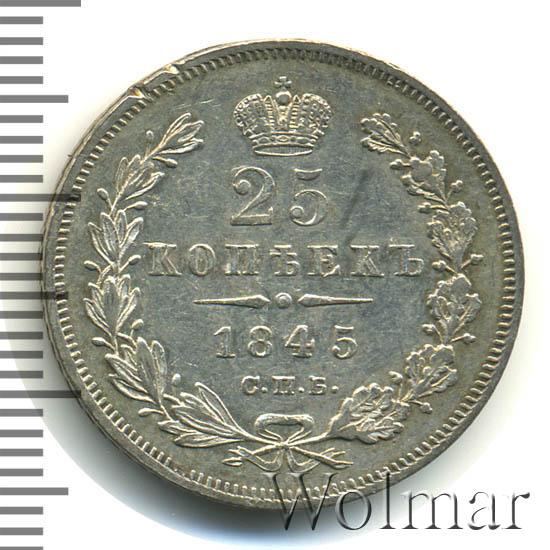 25 копеек 1845 г. СПБ КБ. Николай I. Особый орел 1845 (хвост почти прямой)