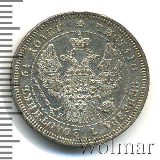 25 копеек 1845 г. СПБ КБ. Николай I Особый орел 1845 (хвост почти прямой)