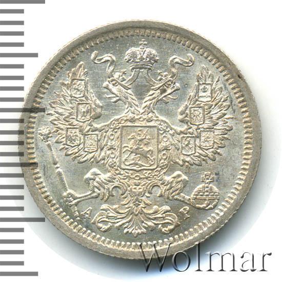 20 копеек 1903 г. СПБ АР. Николай II.