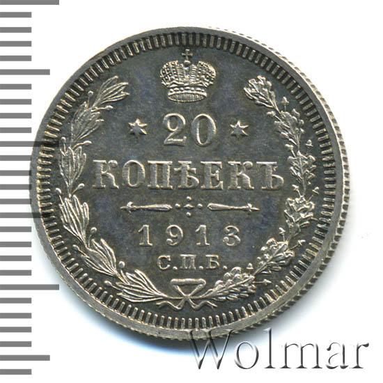 20 копеек 1913 г. СПБ ЭБ. Николай II. Инициалы минцмейстера ЭБ