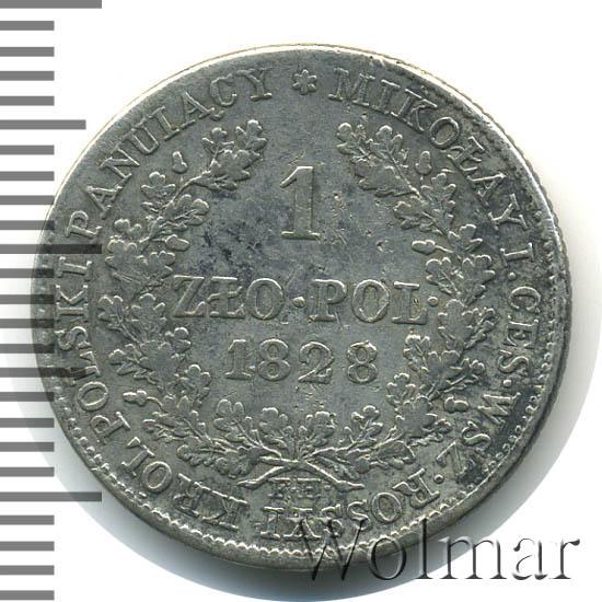 1 злотый 1828 г. FH. Для Польши (Николай I).
