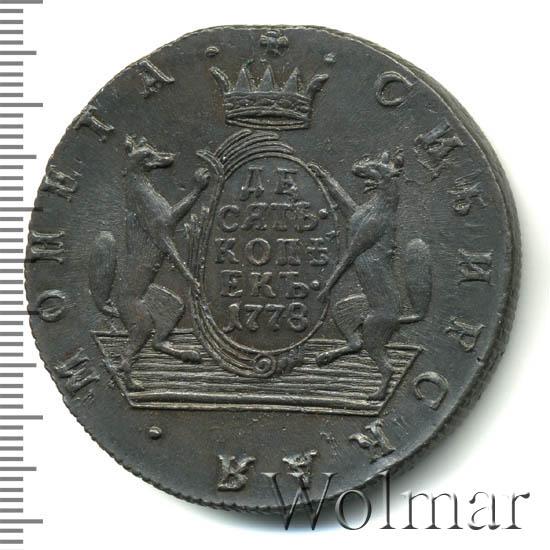 10 копеек 1778 г. КМ. Сибирская монета (Екатерина II). Тиражная монета
