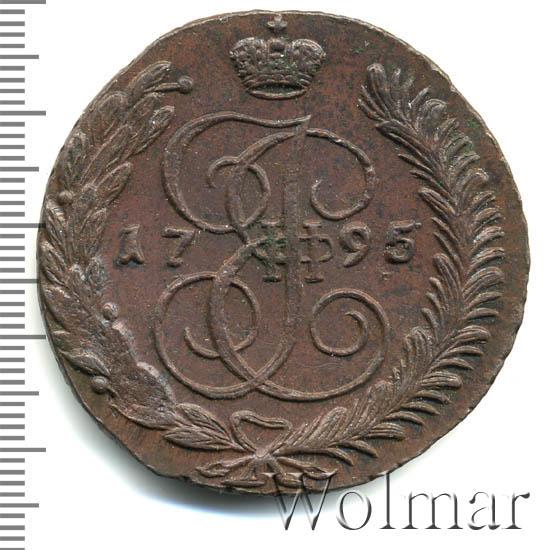 5 копеек 1795 г. АМ. Екатерина II. Аннинский монетный двор