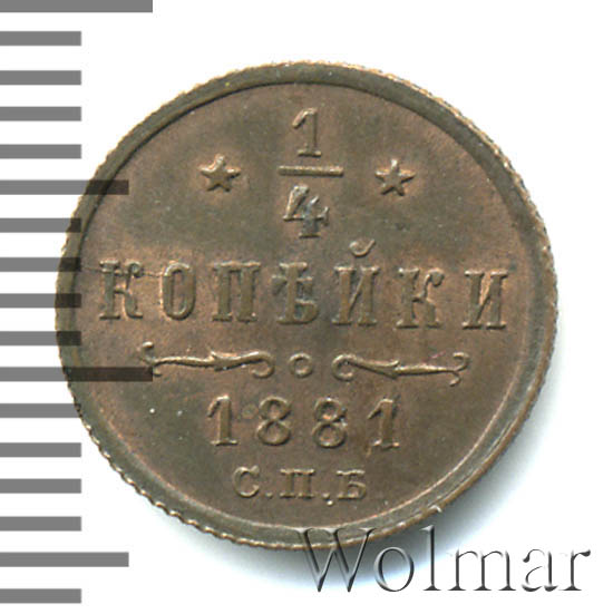 1/4 копейки 1881 г. СПБ. Александр III.
