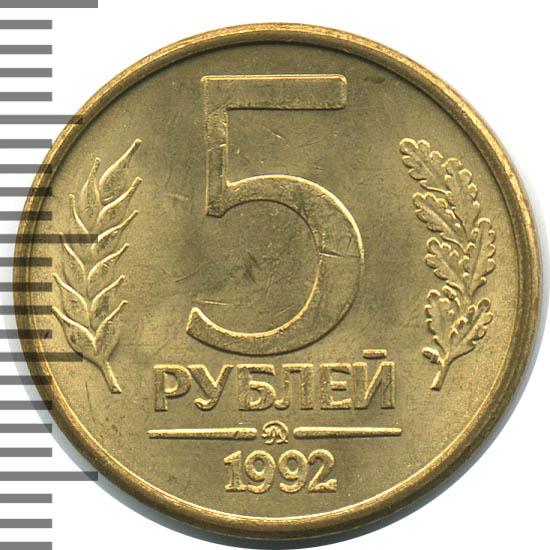 5 рублей 1992 г. ММД. Буква М