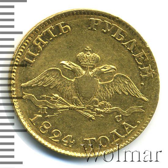 5 рублей 1824 г. СПБ ПС. Александр I