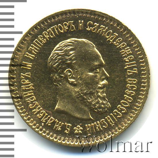 5 рублей 1887 г. (АГ). Александр III. Портрет с длинной бородой. Без инициалов на портрете