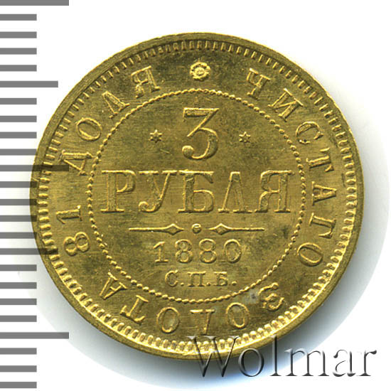 3 рубля 1880 г. СПБ НФ. Александр II.