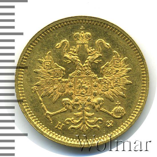 3 рубля 1880 г. СПБ НФ. Александр II