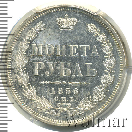 1 рубль 1856 г. СПБ ФБ. Александр II.