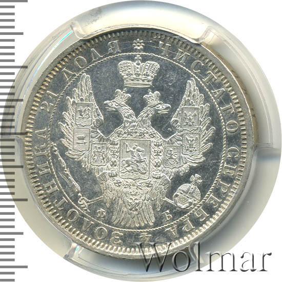 1 рубль 1856 г. СПБ ФБ. Александр II
