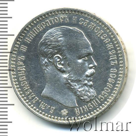 1 рубль 1893 г. (АГ). Александр III. Голова малая