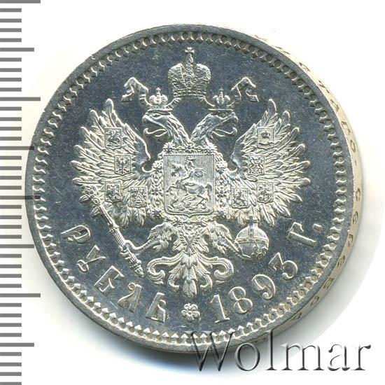 1 рубль 1893 г. (АГ). Александр III Голова малая