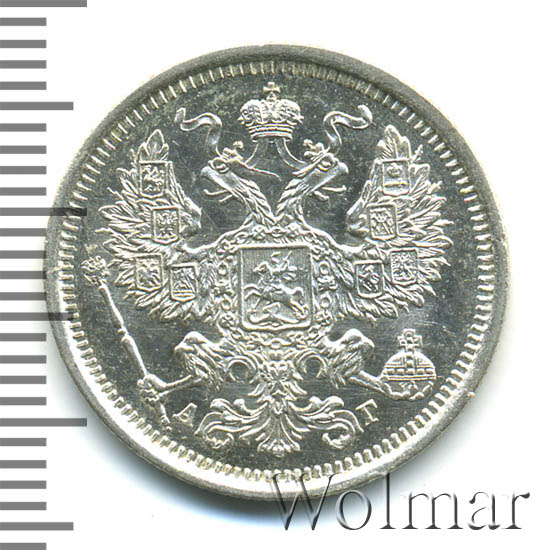 20 копеек 1887 г. СПБ АГ. Александр III