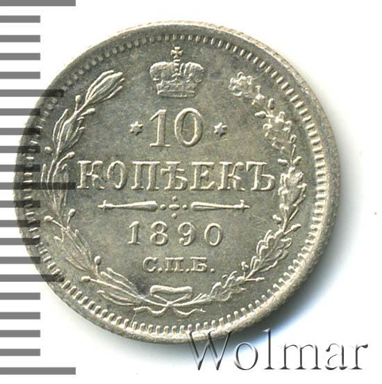 20 копеек 1890 г. СПБ АГ. Александр III.