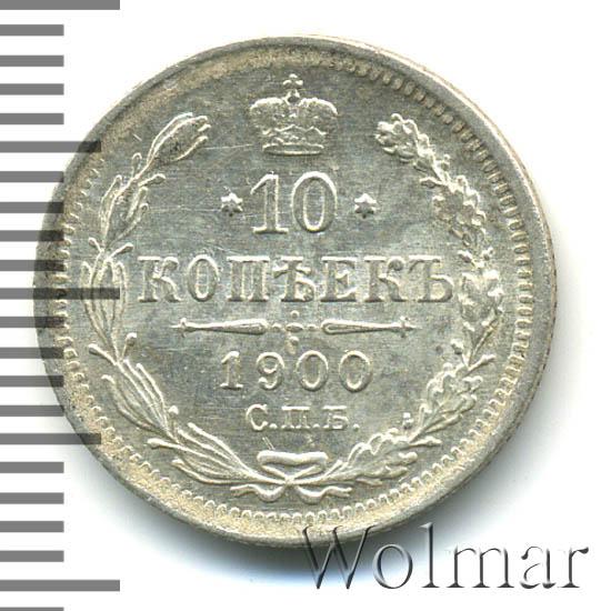 10 копеек 1900 г. СПБ ФЗ. Николай II.