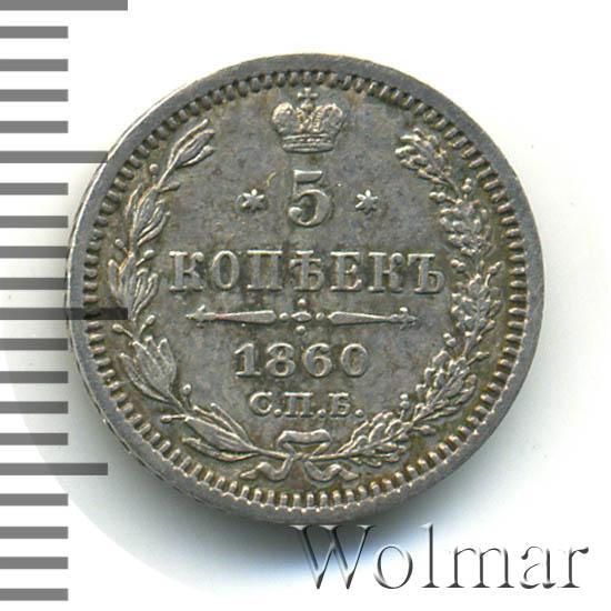 5 копеек 1860 г. СПБ ФБ. Александр II. Орел меньше