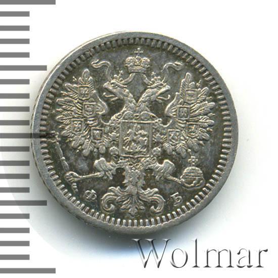 5 копеек 1860 г. СПБ ФБ. Александр II Орел меньше