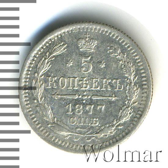 5 копеек 1877 г. СПБ НФ. Александр II. Инициалы минцмейстера НФ