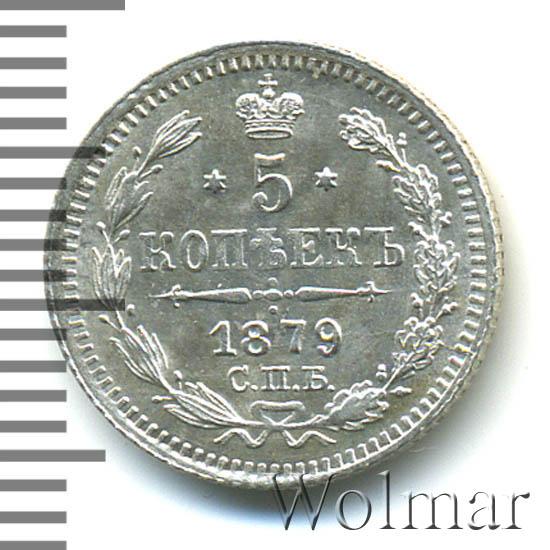 5 копеек 1879 г. СПБ НФ. Александр II.