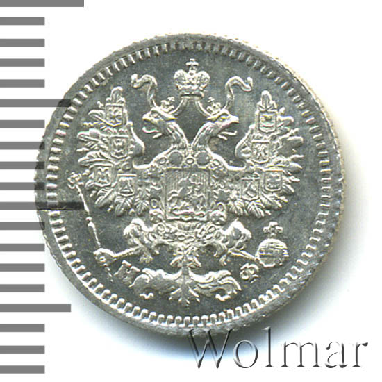 5 копеек 1879 г. СПБ НФ. Александр II