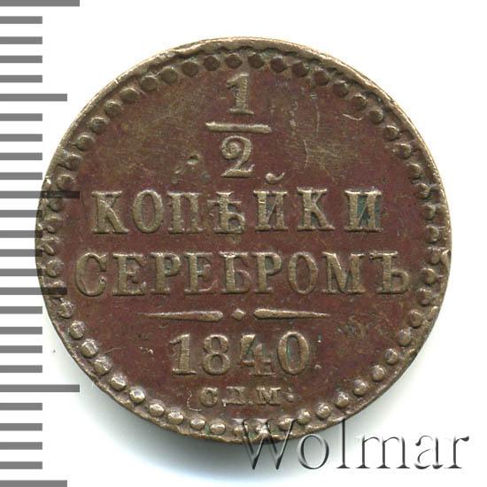 1/2 копейки 1840 г. СПМ. Николай I. Ижорский монетный двор