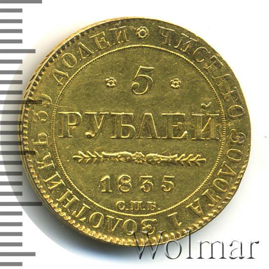 5 рублей 1835 г. СПБ ПД. Николай I. С обозначением СПБ ПД