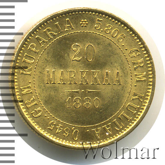 20 марок 1880 г. S. Для Финляндии (Александр II).