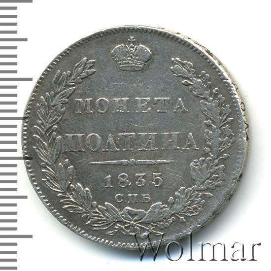 Полтина 1835 г. СПБ НГ. Николай I.