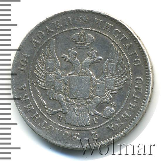 Полтина 1835 г. СПБ НГ. Николай I