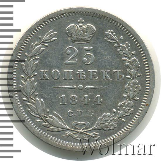 25 копеек 1844 г. СПБ КБ. Николай I. Орел 1845-1847 (перья крыльев растрепанные)