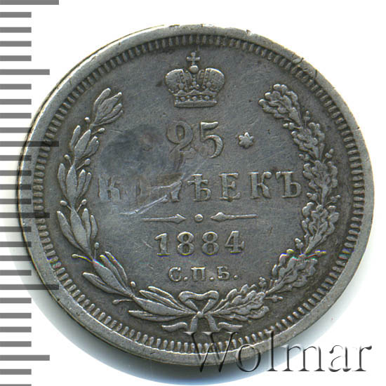 25 копеек 1884 г. СПБ АГ. Александр III.