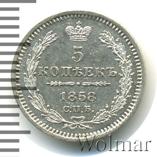 5 копеек 1858 г. СПБ ФБ. Александр II.