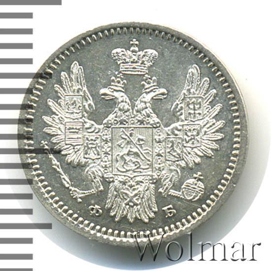 5 копеек 1858 г. СПБ ФБ. Александр II