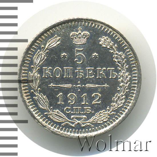 5 копеек 1912 г. СПБ ЭБ. Николай II.
