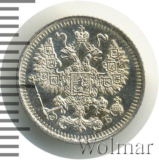 5 копеек 1912 г. СПБ ЭБ. Николай II