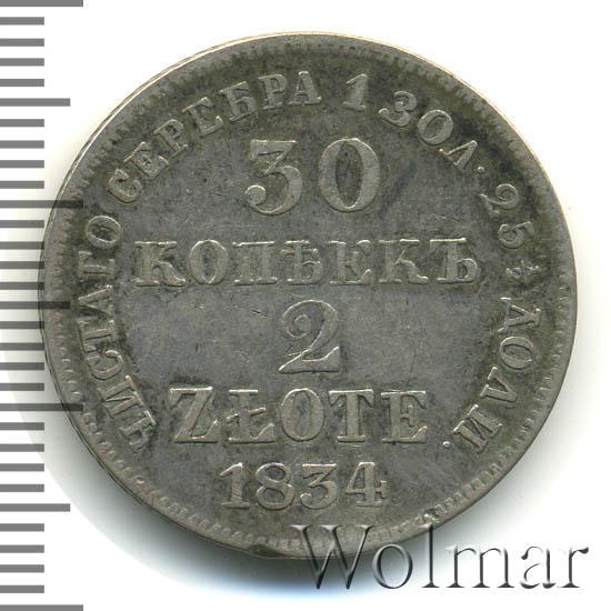 30 копеек - 2 злотых 1834 г. MW. Русско-Польские (Николай I).