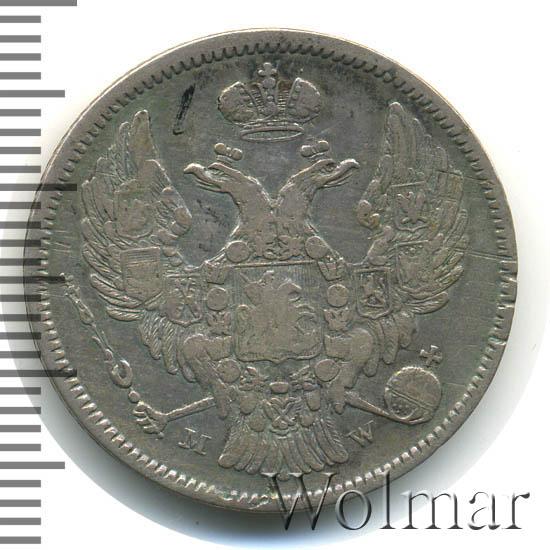 30 копеек - 2 злотых 1834 г. MW. Русско-Польские (Николай I)