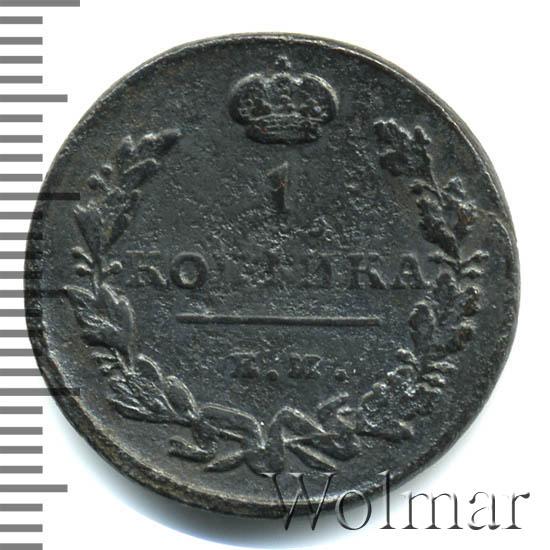1 копейка 1815 г. ЕМ НМ. Александр I. Буквы ЕМ НМ. Корона широкая