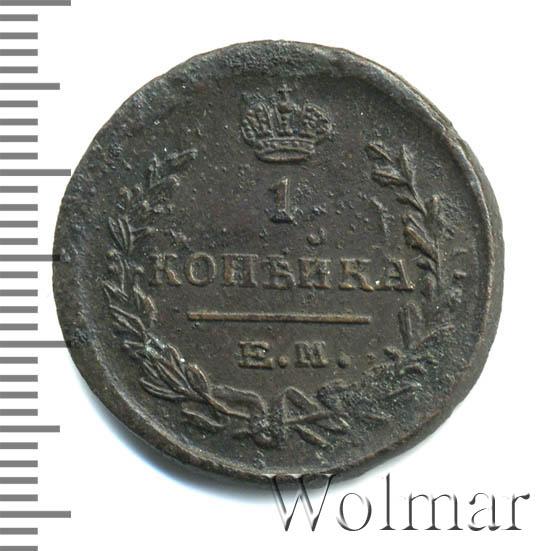 1 копейка 1822 г. ЕМ ФГ. Александр I. Буквы СПБ ФГ