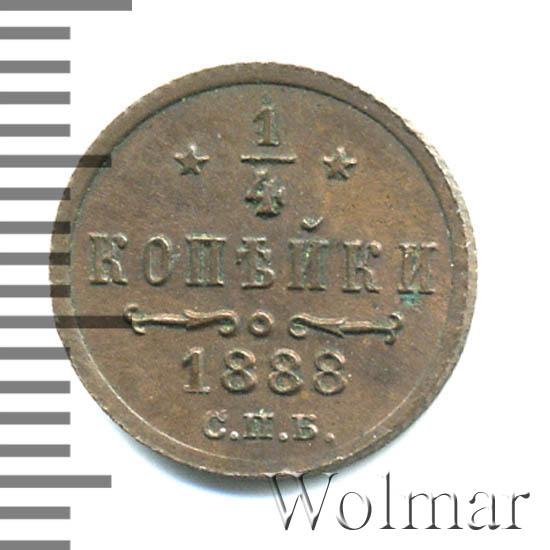1/4 копейки 1888 г. СПБ. Александр III.